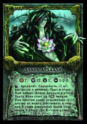 Arkhaal's Hand Card