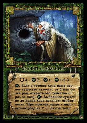 Dolmen Keeper Card