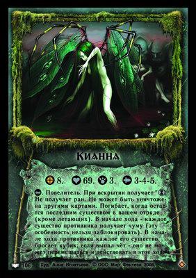 Kianna Card