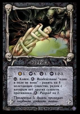 Nerriga Card