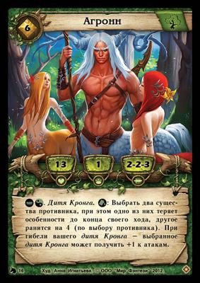 Agronn Card