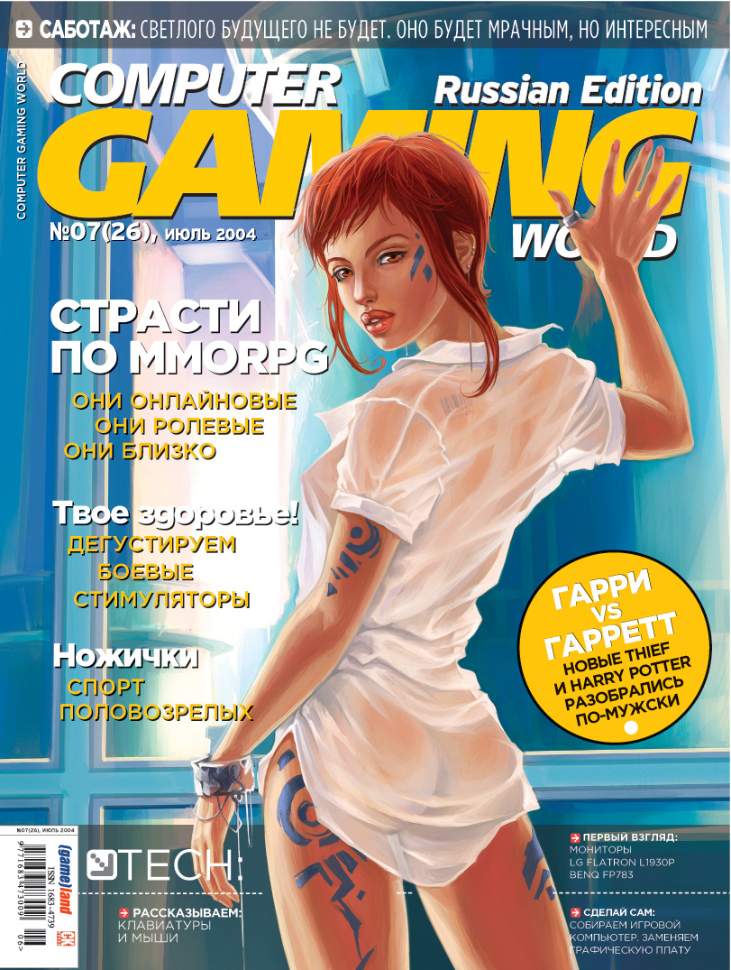 CGW Issue #7(26)'2004 Cover