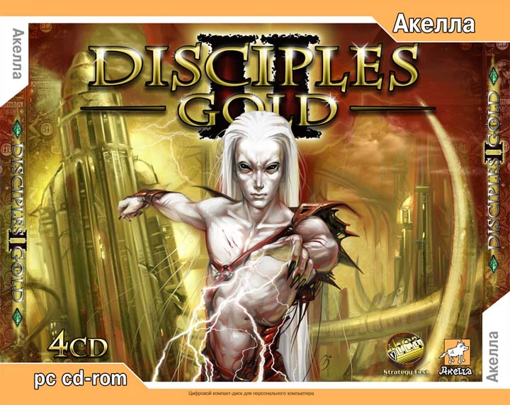 Disciples II Gold (Russian Cover)