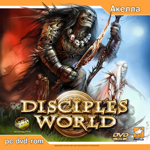 Disciples World Cover