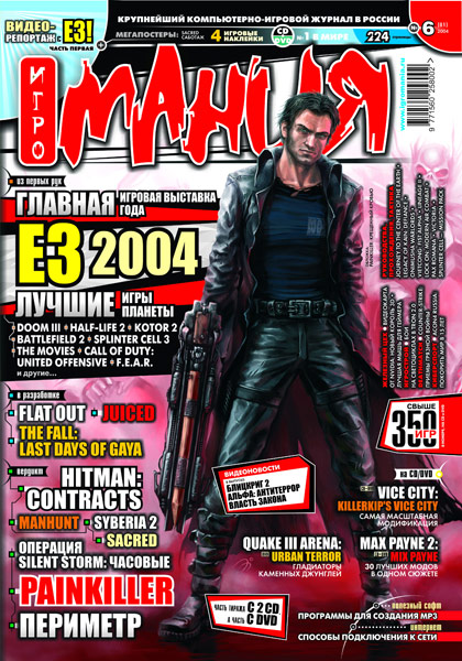 Painkiller (Igromania Issue #81 Cover)