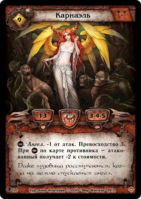 Karnael Card