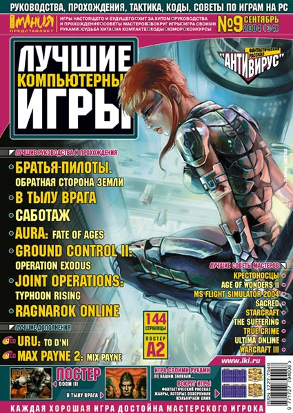 LKI Issue #9(34)'2004 Cover