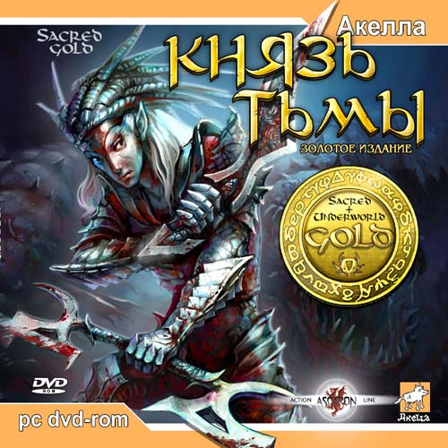Sacred Gold (Russian Cover)