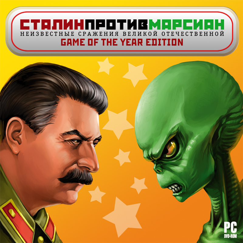 Stalin vs. Martians Russian Cover