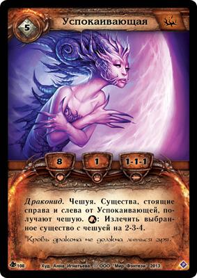 Draconid Card